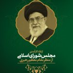 ارتقاء کارآمدی مجلس شورای اسلامی از منظر مقام معظم رهبری