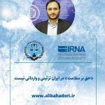 «حق بر سلامت» در ایران تزئینی و وارداتی نیست