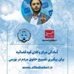 آمادگی مرکز وکلای قوه قضائیه برای پیگیری تضییع حقوق مردم در بورس
